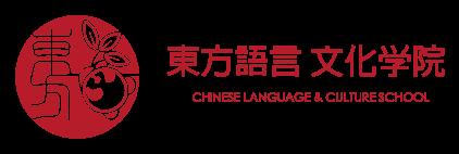 東方語言文化学院